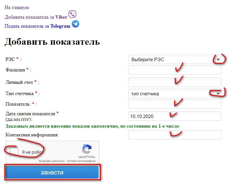 Peredat pokazaniya schjotchika ternopoloblenergo - Тернопольоблэнерго. Передать показания счётчика.
