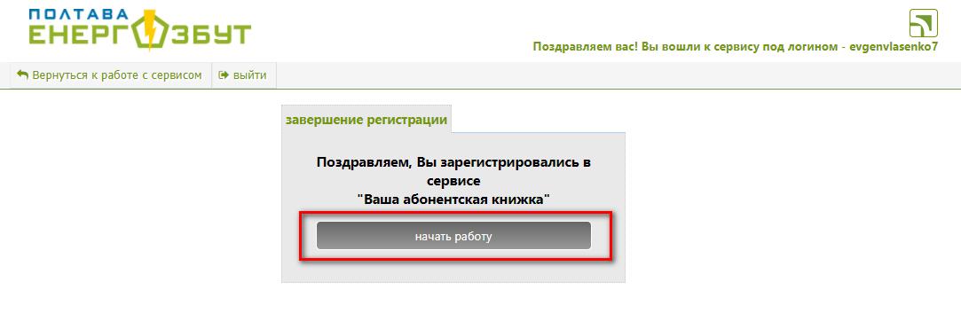 Poltavaenergosbyt lichnyj kabinet regitsraciyae - Полтаваэнергосбыт. Как зарегистрироваться в личном кабинете.
