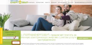 Poltavaenergosbyt perezhat pokazaniya onlajn 300x146 - Полтаваэнергосбыт пережать показания онлайн