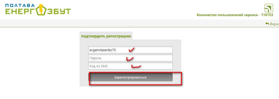 Poltavaenergosbyt registraciya lichnogo kabineta - Полтаваэнергосбыт. Как зарегистрироваться в личном кабинете.