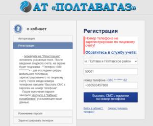 Poltavagaz lichnyj kabinet kak zaregistrirovat nomer telefona 300x246 - Полтавагаз личный кабинет как зарегистрировать номер телефона