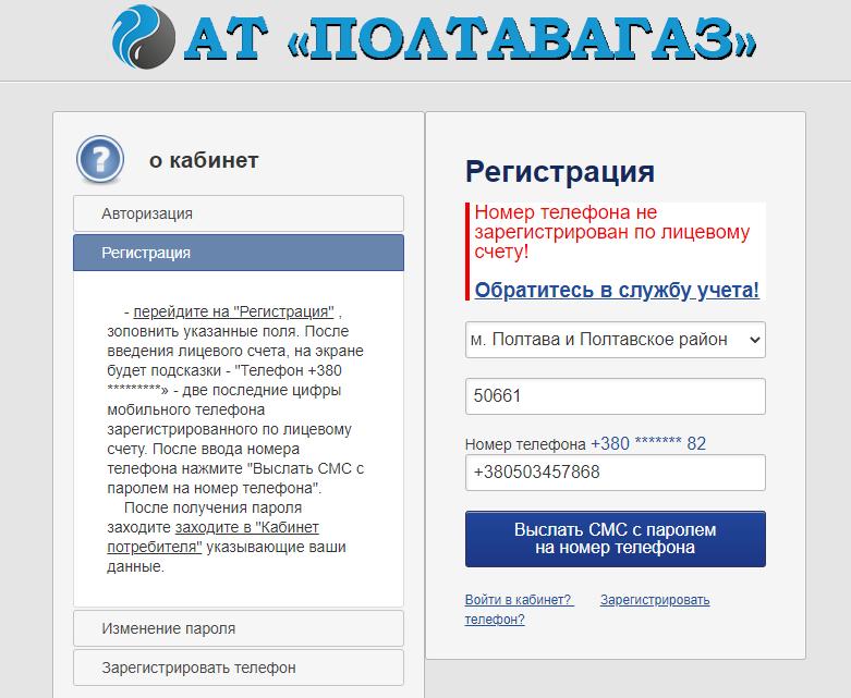 Poltavagaz lichnyj kabinet kak zaregistrirovat nomer telefona - Полтавагаз. Как зарегистрироваться в личном кабинете.