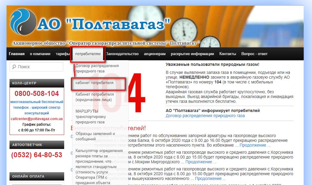 Poltavagaz lichnyj kabinet - Полтавагаз. Передать показания счётчика.