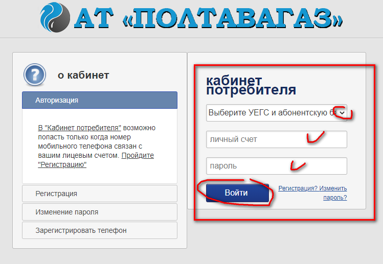 Poltavagaz registraciya lichnogo kabineta - Полтавагаз. Передать показания счётчика.