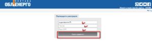 Poltavaoblenergo registraciya 300x88 - Полтаваоблэнерго регистрация