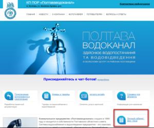 Poltavavodokanal lichnyj kabinet 300x251 - Полтававодоканал личный кабинет