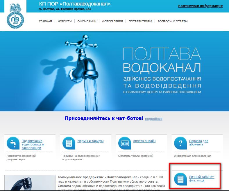 Poltavavodokanal lichnyj kabinet - Полтававодоканал. Передать показания счётчика.