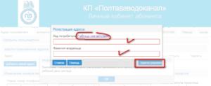 Poltavavodokanal registraciya adresa 300x123 - Полтававодоканал регистрация адреса