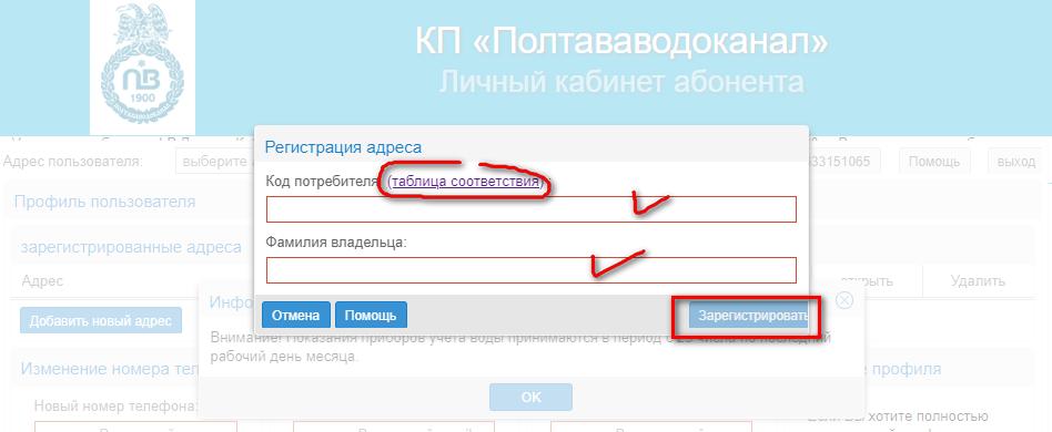 Poltavavodokanal registraciya adresa - Полтававодоканал. Как зарегистрироваться в личном кабинете.