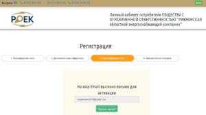 ROEK LIChNYJ KABINET REGISTRACIYa 300x168 - РОЕК ЛИЧНЫЙ КАБИНЕТ РЕГИСТРАЦИЯ