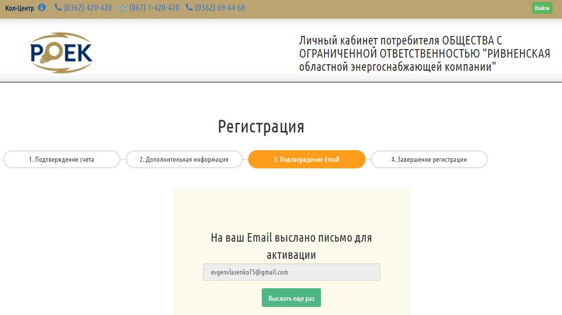 ROEK LIChNYJ KABINET REGISTRACIYa - Ровенская областная энергопоставляющая компания. Как зарегистрироваться в личном кабинете.
