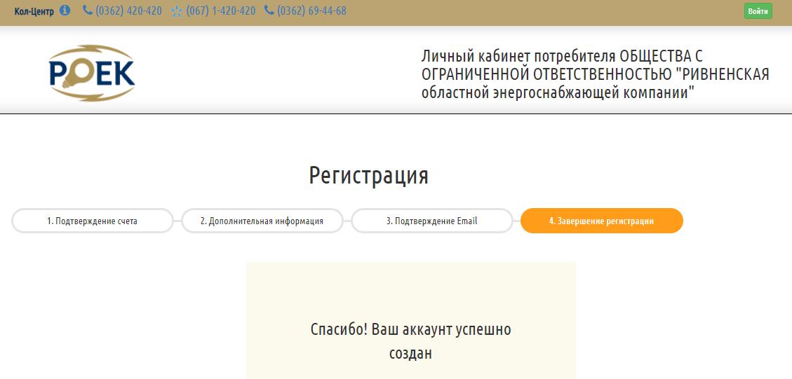 ROEK lichnyj kabinet instrukciya - Ровенская областная энергопоставляющая компания. Как зарегистрироваться в личном кабинете.