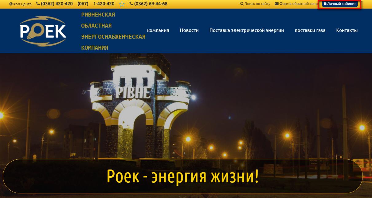 ROEK lichnyj kabinet - Ровенская областная энергопоставляющая компания. Передать показания счётчика.