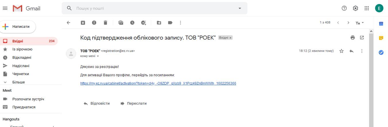 ROEK podtverzhdenie email - Ровенская областная энергопоставляющая компания. Как зарегистрироваться в личном кабинете.