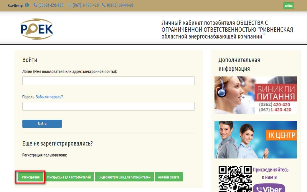 ROEK registraciya v lichnom kabinete - Ровенская областная энергопоставляющая компания. Как зарегистрироваться в личном кабинете.