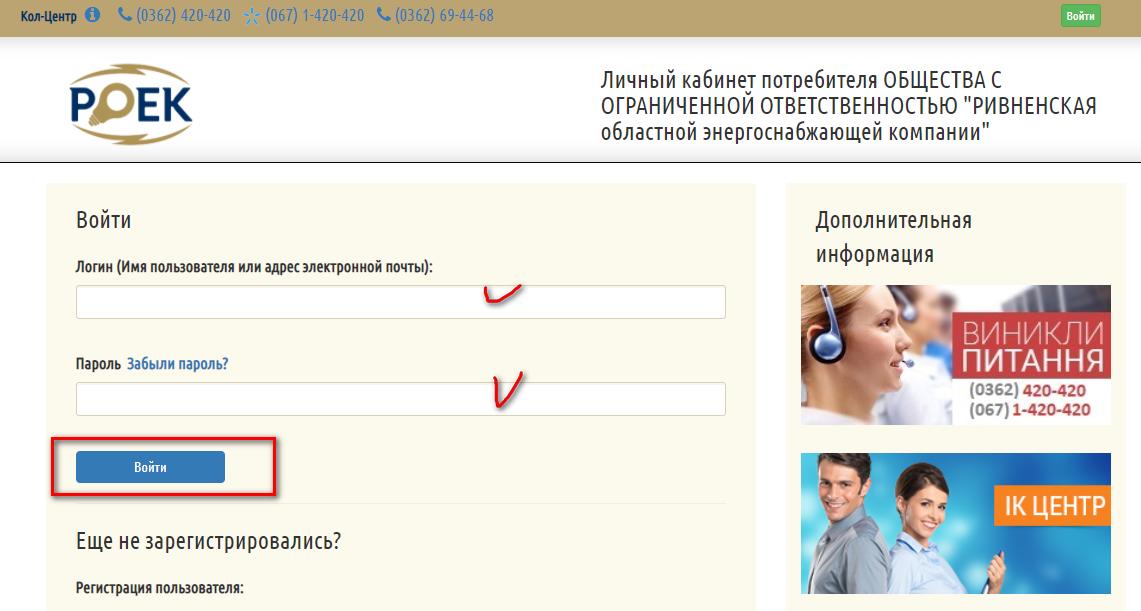 ROEK vhod v lichnyj kabinet - Ровенская областная энергопоставляющая компания. Как зарегистрироваться в личном кабинете.