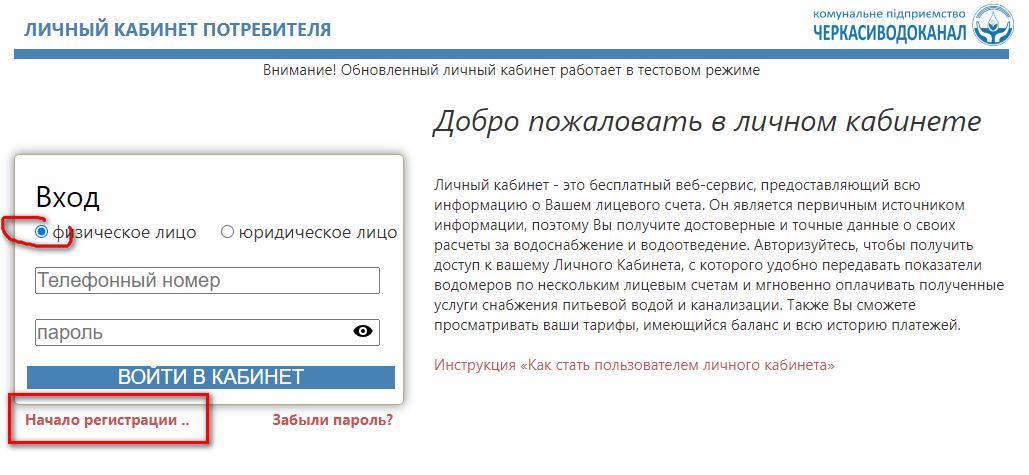 Registraciya Cherkassyvodokanal instrukciya - Черкассыводоканал. Как зарегистрироваться в личном кабинете.
