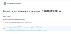 Registraciya Chernigovvodokanal 300x143 - Регистрация Черниговводоканал