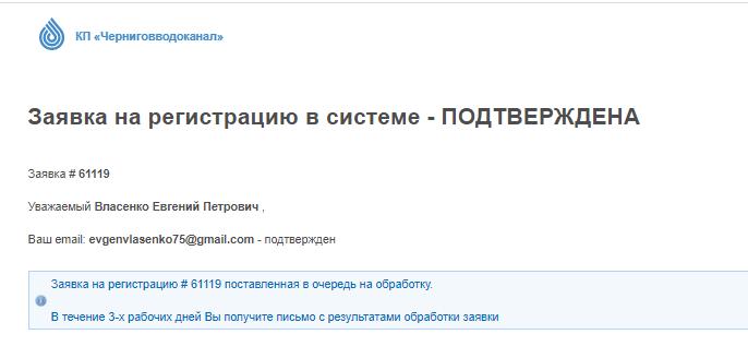 Registraciya Chernigovvodokanal - Черниговводоканал. Как зарегистрироваться в личном кабинете.