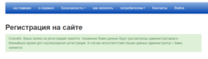 Registraciya Chernovci oblienergo 300x85 - Регистрация Черновці облєнерго