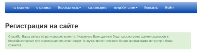 Registraciya Chernovci oblienergo - Черновицкая областная энергопоставляющая компания. Как зарегистрироваться в личном кабинете.