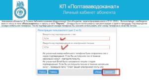Registraciya Poltavavodokanal detalnaya instrukciya 300x165 - Регистрация Полтававодоканал детальная инструкция