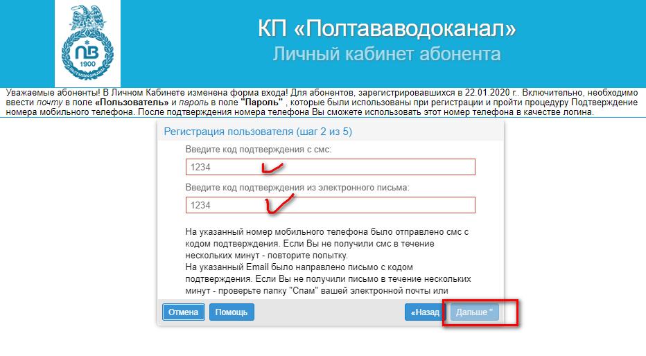 Registraciya Poltavavodokanal detalnaya instrukciya - Полтававодоканал. Как зарегистрироваться в личном кабинете.