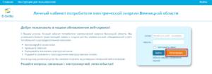 Registraciya Vinnicaoblenergo lichnyj kabinet 300x105 - Регистрация Винницаоблэнерго личный кабинет