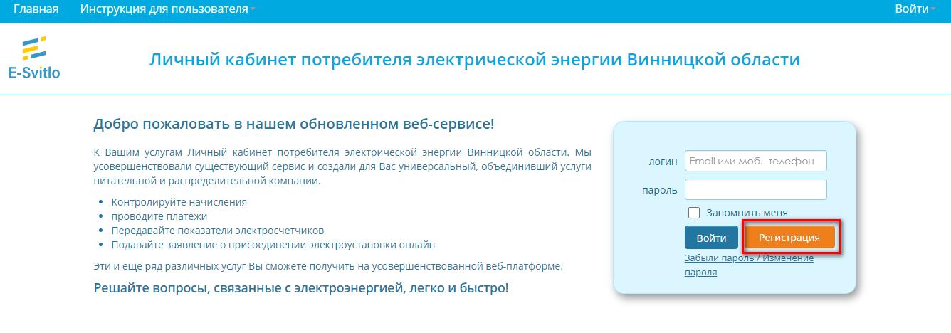 Registraciya Vinnicaoblenergo lichnyj kabinet - Винницаоблэнерго. Как зарегистрироваться в личном кабинете.