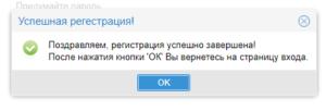 Registraciya Vodokanal Zaporozhe lichnyj kabinet 300x102 - Регистрация Водоканал Запорожье личный кабинет