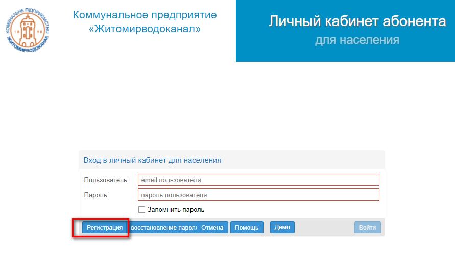Registraciya Zhitomirvodokanal - Житомирводоканал. Как зарегистрироваться в личном кабинете.