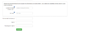 Registraciya lichnogo kabineta ChOEK 300x111 - Регистрация личного кабинета ЧОЕК