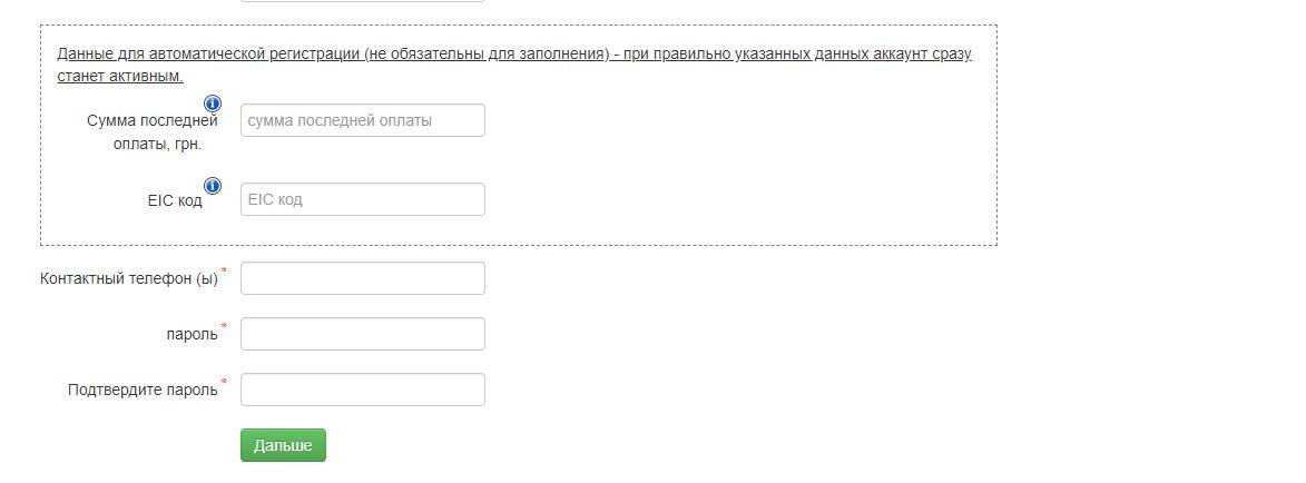 Registraciya lichnogo kabineta ChOEK - Черновицкая областная энергопоставляющая компания. Как зарегистрироваться в личном кабинете.