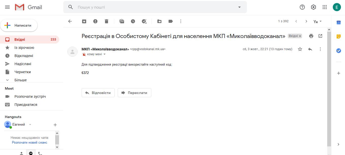 Registraciya lichnogo kabineta Vinnica oblvodokanal - Винницаоблводоканал. Как зарегистрироваться в личном кабинете.