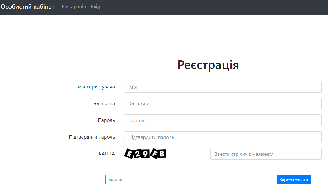 Registraciya v lichnom kabinete Vinnicaoblvodokanal - Винницаоблводоканал. Как зарегистрироваться в личном кабинете.
