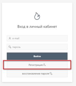 Regitsraciya Cherkassygaz 267x300 - Регистрация Черкассыгаз