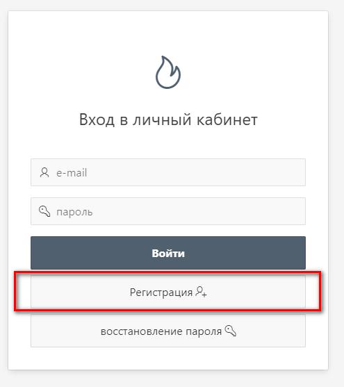 Regitsraciya Cherkassygaz - Черкассыгаз. Как зарегистрироваться в личном кабинете.