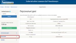 Rovnooblenergo peredat pokazaniya schetchika 300x172 - Ровнооблэнерго передать показания счетчика
