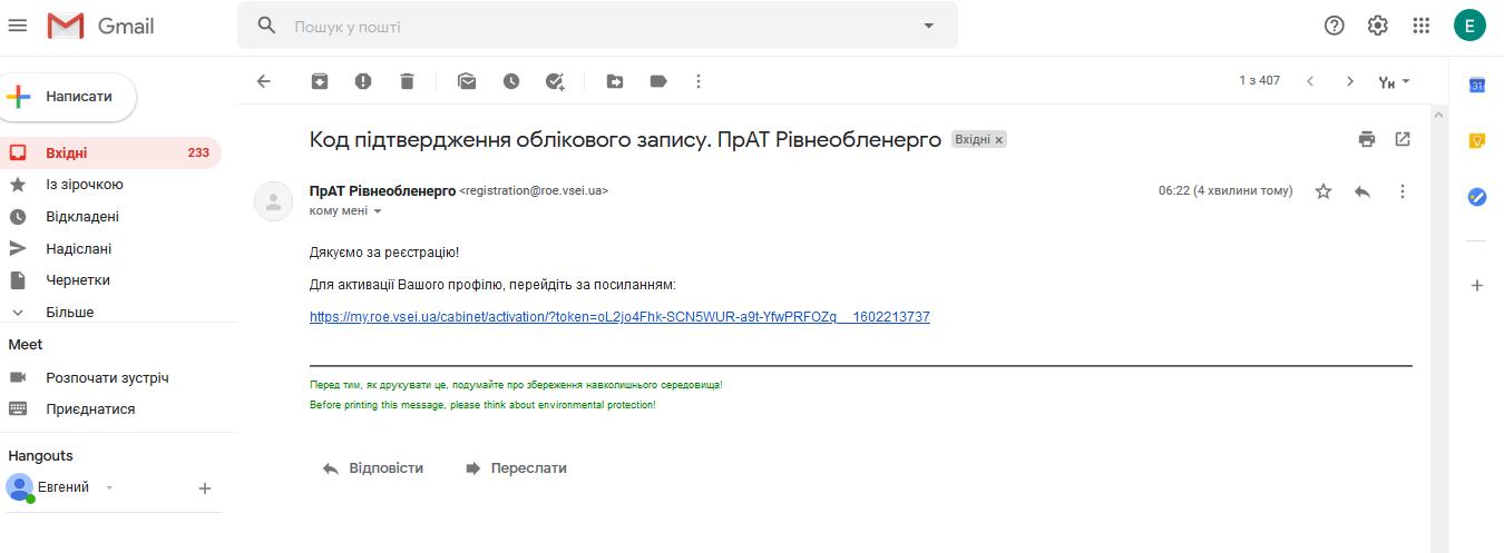 Rovnooblenergo registraciya instrukciya - Ровнооблэнерго. Как зарегистрироваться в личном кабинете.
