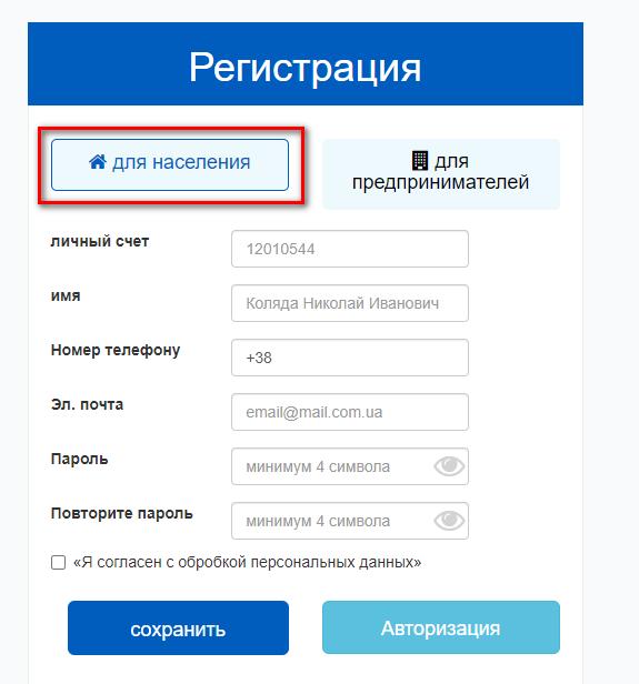 Rovnooblvodokanal registraciya v lichnom kabinete - Ровнооблводоканал. Как зарегистрироваться в личном кабинете.