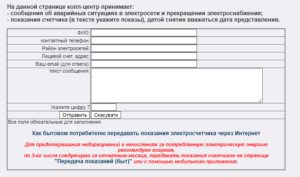 Soobshhit v koll centr Zhitomiroblenergo 300x177 - Сообщить в колл-центр Житомироблэнерго