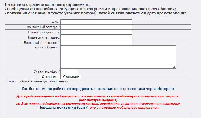 Soobshhit v koll centr Zhitomiroblenergo - Житомироблэнерго. Передать показания счётчика.