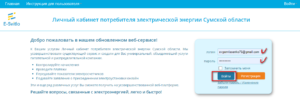 Sumioblenergo lichnyj kabinet registraciya 300x102 - Сумиоблэнерго личный кабинет регистрация