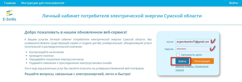 Sumioblenergo lichnyj kabinet registraciya - Энера Сумы. Передать показания счётчика.