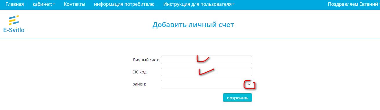 Sumioblenergo osobistij rahunok - Энера Сумы. Как зарегистрироваться в личном кабинете.