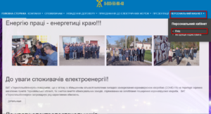 Ternopoloblenergo lichnyj kabinet registraciya 300x162 - Тернопольоблэнерго личный кабинет регистрация