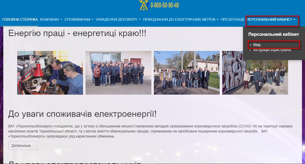 Ternopoloblenergo lichnyj kabinet registraciya - Тернопольоблэнерго. Передать показания счётчика.