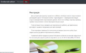 Vhod lichnyj kabinet Vinnicaoblvodokanal 300x185 - Вход личный кабинет Винницаоблводоканал