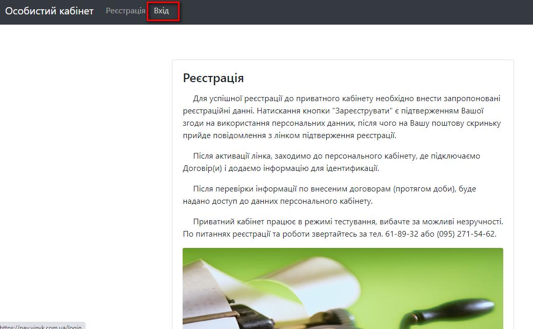 Vhod lichnyj kabinet Vinnicaoblvodokanal - Винницаоблводоканал. Передать показания счётчика.