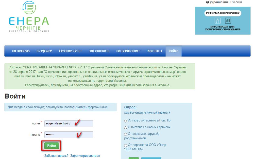 Vhod v lichnyj kabinet Enera Chernigov - Энера Чернигов. Как зарегистрироваться в личном кабинете.